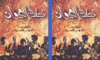klam-el-ghiwane-copie